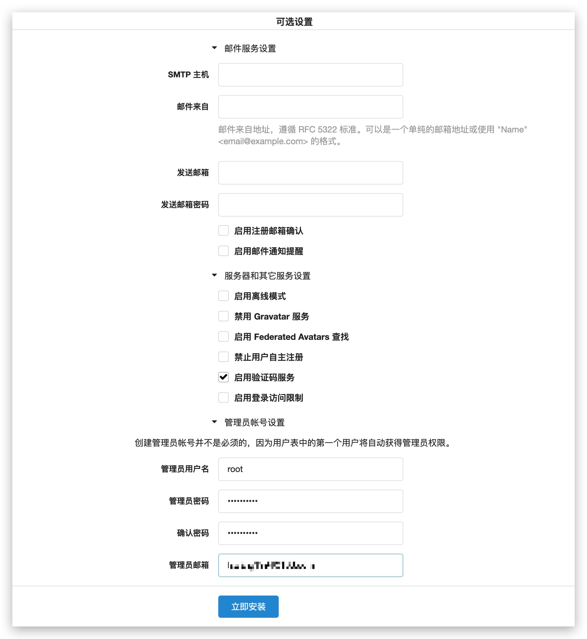 gogs-optional